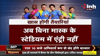 Chhattisgarh News || Road Safety World Series का रोमांच, कोरोना संक्रमण का खतरा मंडराया