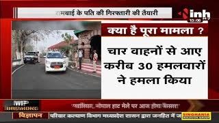 Madhya Pradesh News || Devendra Chaurasia Murder Case क्या है पूरा मामला ?