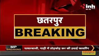 Madhya Pradesh News || Chhatarpur, ओवरब्रिज की दीवार से टकराई यात्री बस 2 की मौत