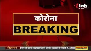 Madhya Pradesh News || Corona Virus Vaccination, Former CM Kamal Nath लगवाएंगे कोरोना वैक्सीन