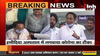 Madhya Pradesh News || Corona Virus Vaccination, Former CM Kamal Nath ने लगवाई कोरोना वैक्सीन