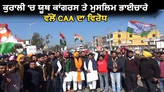 Kurali में Youth Congress और Muslims ने किया CAA का विरोध