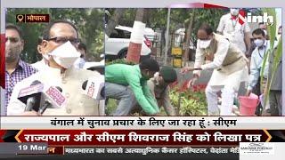 Madhya Pradesh News || CM Shivraj Singh Chouhan ने लगाया नीम का पौधा