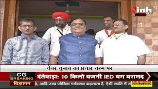 Chhattisgarh News    चैंबर चुनाव का प्रचार चरम पर, दोनों पैनलों में शक्ति प्रदर्शन की होड़
