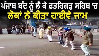 Punjab Band को लेकर Fatehgarh Sahib में लोगों ने किया Highway जाम