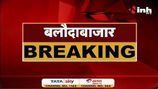 Chhattisgarh News || CM Bhupesh Baghel का Baloda Bazar दौरा