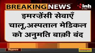 Madhya Pradesh News || Corona Virus Outbreak Bhopal, Indore और Jabalpur में आज लॉकडाउन