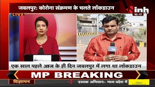 Madhya Pradesh News || Corona Virus Outbreak, Jabalpur में कोरोना संक्रमण के चलते लॉकडाउन