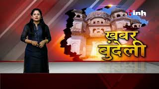 Khabar Bundeli || Latest News खबर बुंदेली