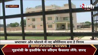 Madhya Pradesh News || भ्रष्टाचार का गढ़ बन चुका है Gwalior नगर निगम