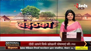 Chhattisgarh News || Bhupesh Baghel Government, किसान मन संग 'न्याय'