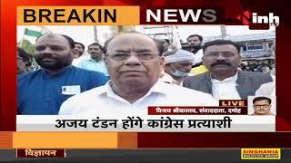 Madhya Pradesh News || Damoh By Election, Congress ने किया प्रत्याशी का ऐलान