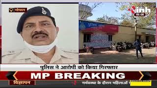 Madhya Pradesh News || Bhopal में नाबालिग के साथ दुष्कर्म, पुलिस ने आरोपी को किया गिरफ्तार