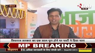 Madhya Pradesh News || Shivraj Singh Chouhan Government से एक साल पूरा होने पर BJP ने दिया नया नारा