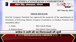 Madhya Pradesh News || Bhopal के पांच जिलों में कांग्रेस के नए जिलाध्यक्ष नियुक्त