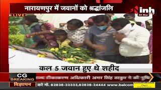 Chhattisgarh News || Narayanpur Naxal Attack, हमले में शहीद जवानों की श्रद्धांजलि