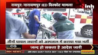 Chhattisgarh News || Narayanpur Naxal Attack, 3 और घायल जवानों को लाया गया Raipur