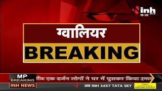 Madhya Pradesh News || Gwalior में बस और ऑटो में भिड़ंत का मामला