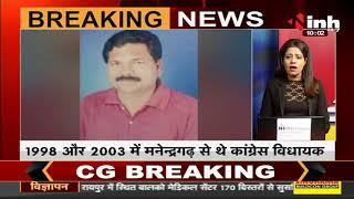 Chhattisgarh News || Former Congress MLA Gulab Singh का निधन, किडनी की बीमारी से थे पीड़ित