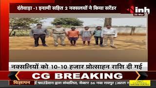 Chhattisgarh News || Dantewada में 1 इनामी सहित 2 नक्सलियों ने किया सरेंडर