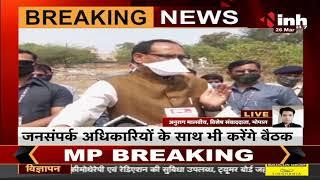 Madhya Pradesh News ||  CM Shivraj Singh Chouhan कई कार्यक्रमों में होंगे शामिल
