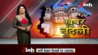 Khabar Bundeli    Latest News खबर बुंदेली
