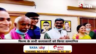 """CG Vidhan Sabha Speaker Charan Das Mahant ने फिल्म """"भूलन द मेज"""" के निर्माता, निर्देशक का किया सम्मान"""