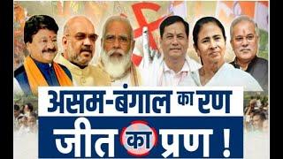 असम-बंगाल का रण जीत का प्रण ! 'चर्चा' प्रधान संपादक Dr Himanshu Dwivedi के साथ