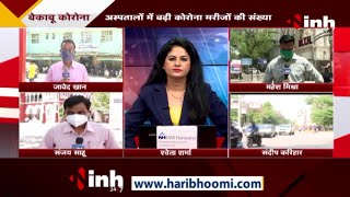 Chhattisgarh - Madhya Pradesh News    Corona Virus Outbreak, बेकाबू कोरोना