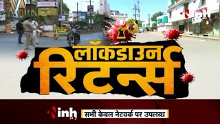 Chhattisgarh - Madhya Pradesh News    Corona Virus Outbreak, लॉकडाउन रिटर्न्स