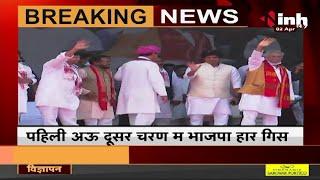 Chhattisgarh News    CM Bhupesh Baghel ने आज 3 आमसभा को किया संबोधित, BJP पर साधा निशाना