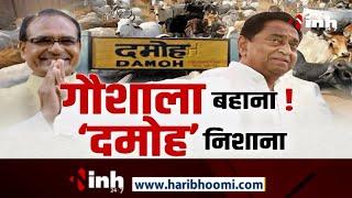 Madhya Pradesh News : Shivraj Singh Chouhan Government || गौशाला बहाना ! 'दमोह' निशाना