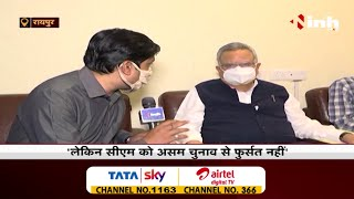 Chhattisgarh Former CM Dr. Raman Singh ने INH 24x7 से की खास बातचीत, Bijapur Encounter पर बोले