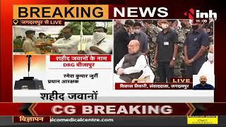 Chhattisgarh News || Union Home Minister Amit Shah पहुंचे Jagdalpur, शहीद जवानों को दी श्रद्धांजलि