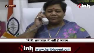 Chhattisgarh News || Bijapur Naxal Encounter, Governor Anusuiya Uikey ने घायल जवानों से की बात