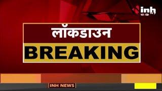 Chhattisgarh News    Corona Virus Outbreak, Durg में आज से Lockdown