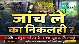 Chhattisgarh News    Jhiram Ghati Naxal Attack Case जांच ले का निकलही ?