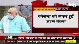 Chhattisgarh News    Corona Virus Outbreak, Raipur में शुक्रवार शाम 5 बजे से होगा लॉकडाउन
