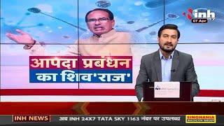 Madhya Pradesh News    Corona Virus Outbreak, आपदा प्रबंधन का शिव'राज'