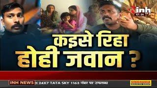 Chhattisgarh Naxal Attack : Bijapur Naxal Encounter || कइसे रिहा होही जवान ?
