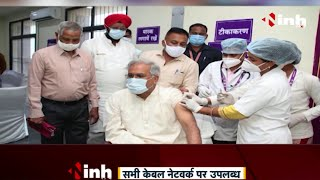 Chhattisgarh News || Chief Minister Bhupesh Baghel ने लगवाई कोरोना वैक्सीन