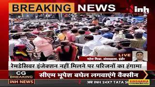 Madhya Pradesh News    Indore में इंजेक्शन के लिए कोरोना मरीजों के परिजनों का हंगामा