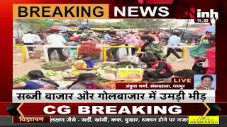 Chhattisgarh News || Corona Outbreak in Raipur आज शाम 6 बजे से लगेगा लॉकडाउन, बाजारों में उमड़ी भीड़
