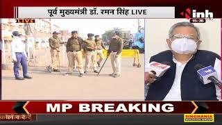 Chhattisgarh News || Corona Virus Vaccination, Former CM Dr. Raman Singh ने मीडिया से की बातचीत