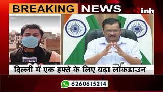COVID Second Wave || Delhi में Corona बेकाबू , CM Arvind Kejriwal ने बढ़ाया Lock Down