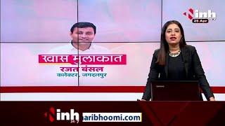 Jagdalpur Collector Rajat Bansal Special Interview with INH 24x7