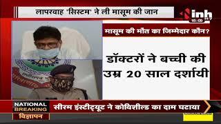 Chhattisgarh News || Durg अस्पताल की बड़ी लापरवाही, बुखार से परेशान बच्ची को बताया Corona Positive