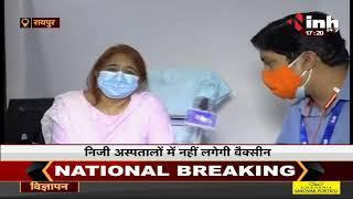 Chhattisgarh News || Raipur जिले में COVID Vaccine की कमी, निजी अस्पतालों में नहीं लगेगी वैक्सीन