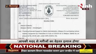 Chhattisgarh News || Bilaspur में Oxygen Cylinder की कमी, SECL प्रबंधन ने दिए 25 लाख रुपए