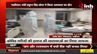 Madhya Pradesh News    COVID Second Wave, Minister Pradhuman Singh Tomar ने अस्पताल का किया दौरा